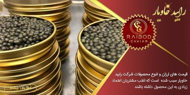 مرکز خرید و فروش خاویار در اصفهان