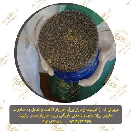 فروش خاویار صادراتی با برند خاویار ایران