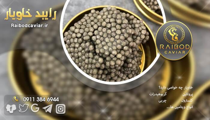 فروش خاویار درجه یک ایرانی