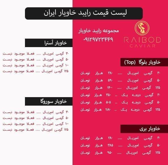 قیمت خاویار در بازار ایران