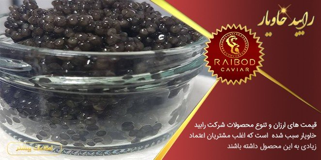 قیمت 50 گرم خاویار سیاه در تهران